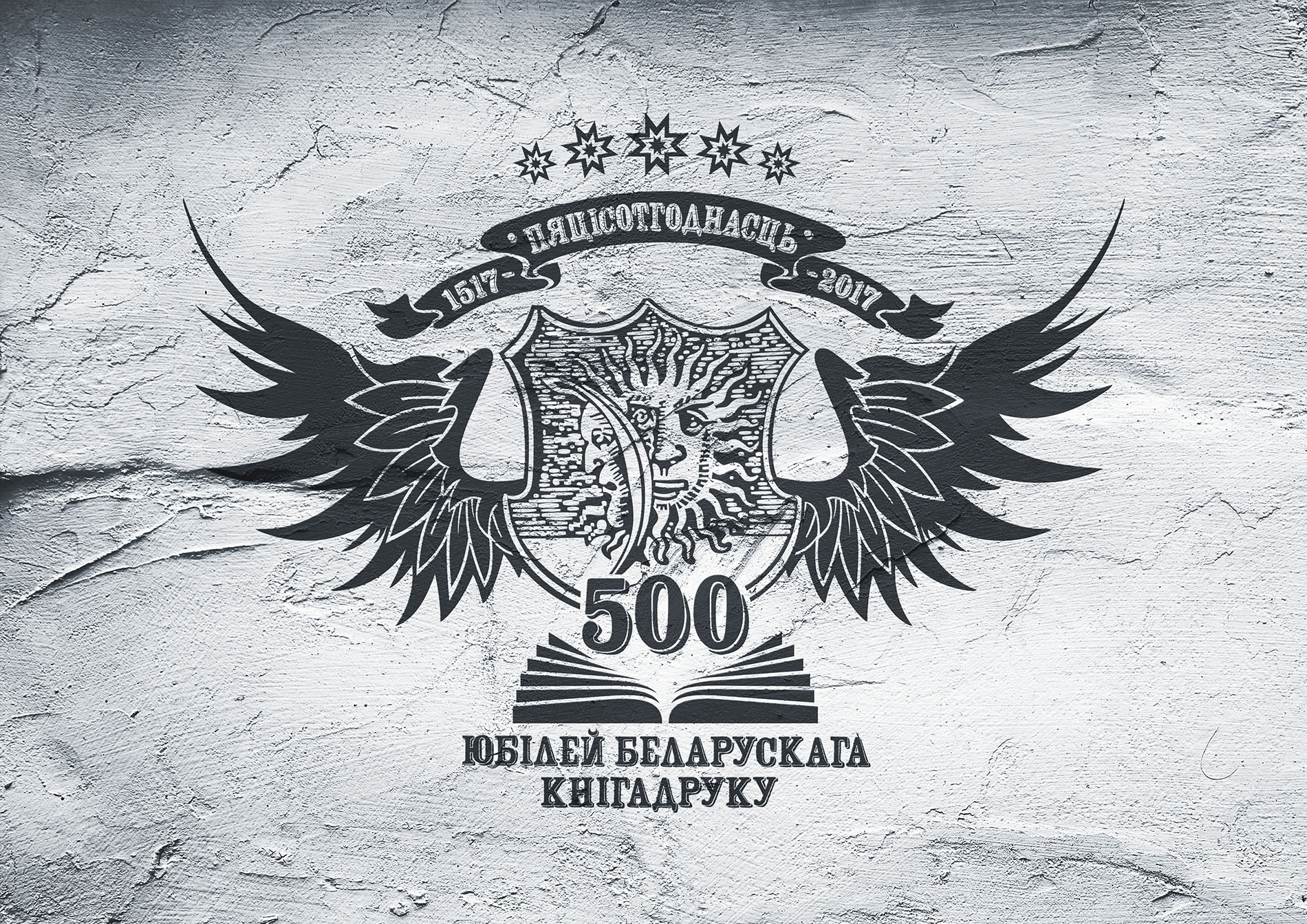500th anniversary of the Belarusian book printing