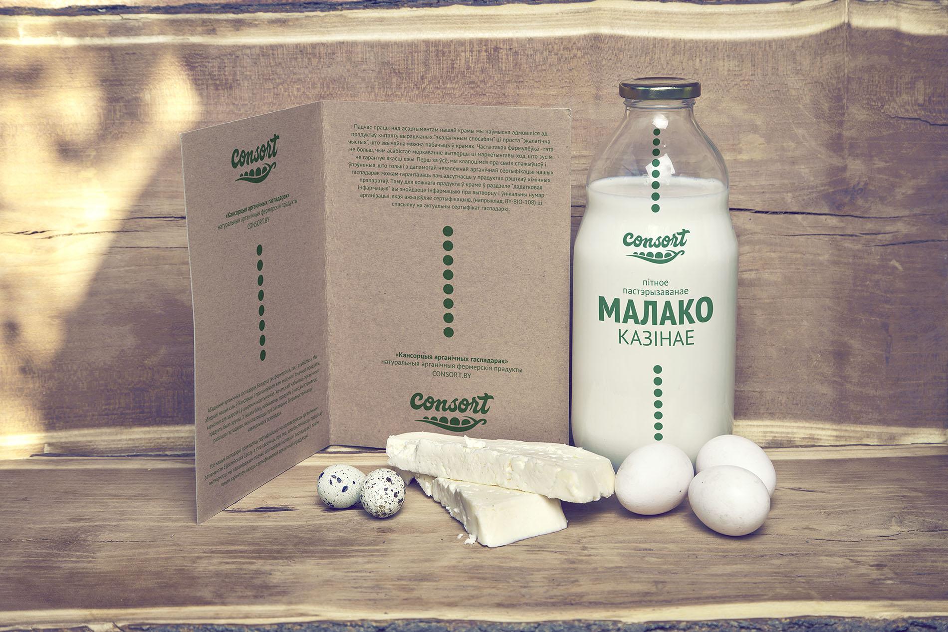 Consort branding
