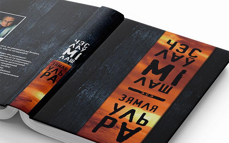 Czesław Miłosz. Covers design